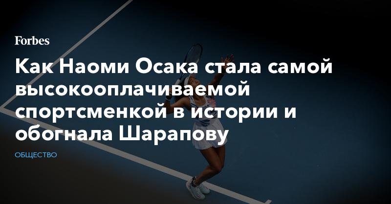 Как Наоми Осака стала самой высокооплачиваемой спортсменкой в истории и обогнала Шарапову