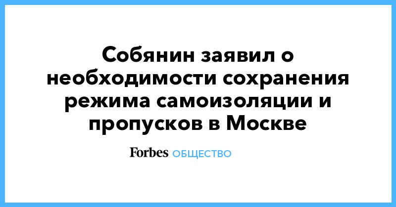 Собянин заявил о необходимости сохранения режима самоизоляции и пропусков в Москве