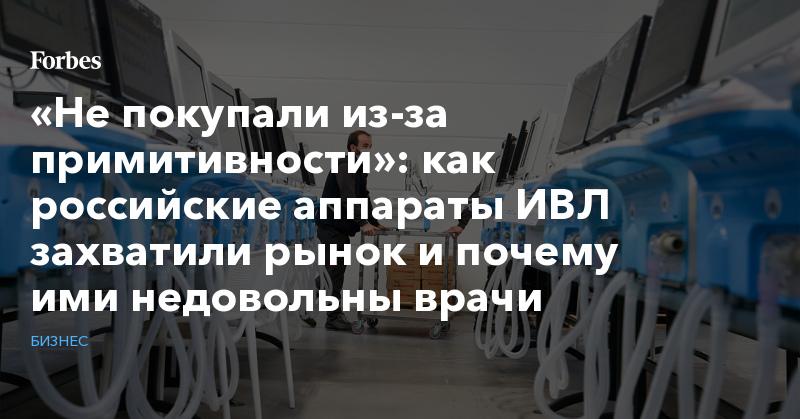 «Не покупали из-за примитивности»: как российские аппараты ИВЛ захватили рынок и почему ими недовольны врачи