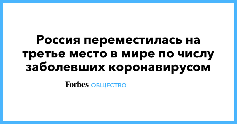 Россия переместилась на третье место в мире по числу заболевших коронавирусом