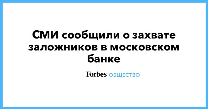 СМИ сообщили о захвате заложников в московском банке