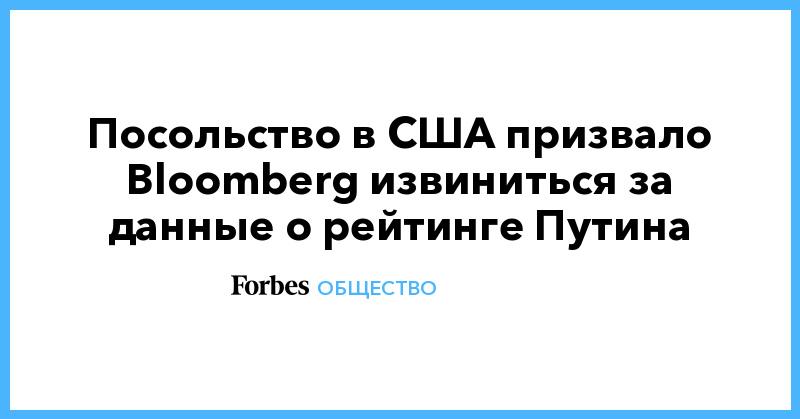 Посольство в США призвало Bloomberg извиниться за данные о рейтинге Путина