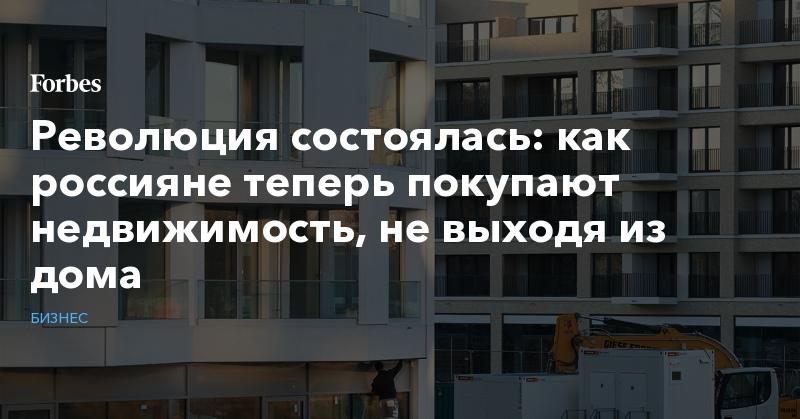 Революция состоялась: как россияне теперь покупают недвижимость, не выходя из дома