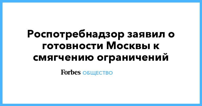 Роспотребнадзор заявил о готовности Москвы к смягчению ограничений