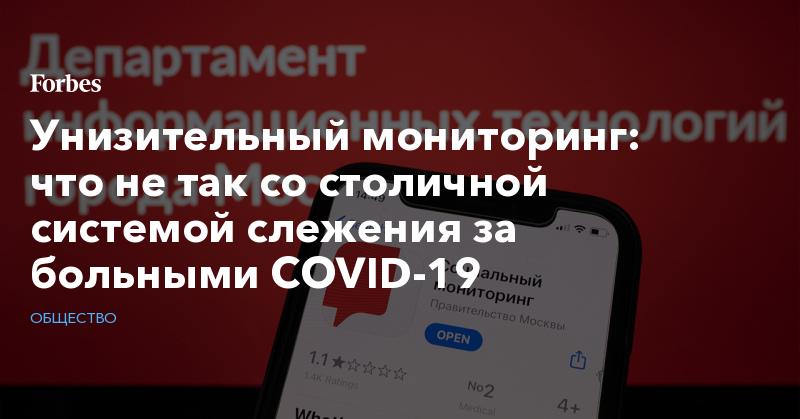 Унизительный мониторинг: что не так со столичной системой слежения за больными COVID-19