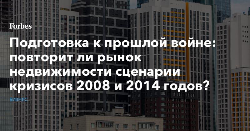 Подготовка к прошлой войне: повторит ли рынок недвижимости сценарии кризисов 2008 и 2014 годов?