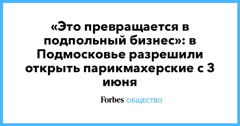 «Это превращается в подпольный бизнес»: в Подмосковье разрешили открыть парикмахерские с 3 июня