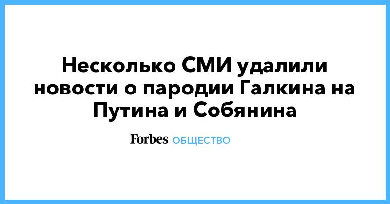 Несколько СМИ удалили новости о пародии Галкина на Путина и Собянина