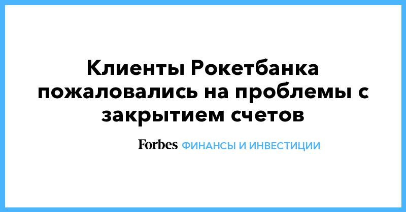 Клиенты Рокетбанка пожаловались на проблемы с закрытием счетов