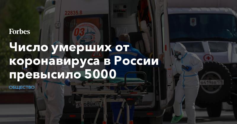 Число умерших от коронавируса в России превысило 5000
