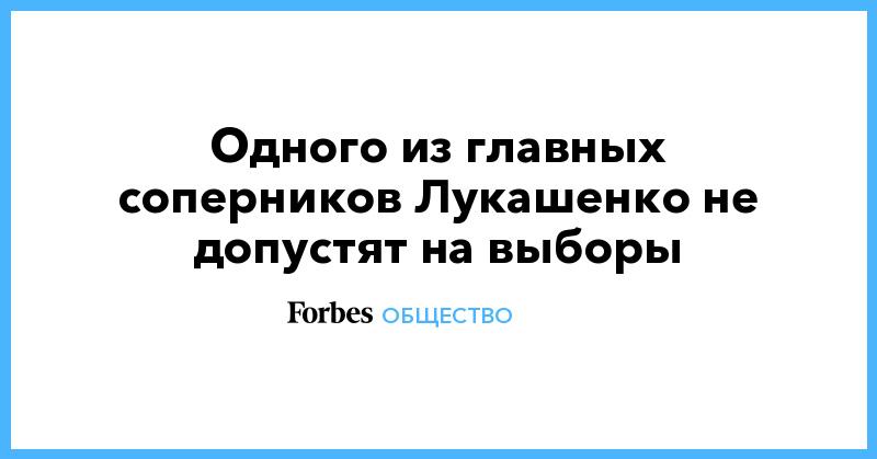Одного из главных соперников Лукашенко не допустят на выборы