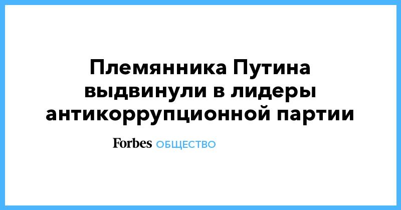 Племянника Путина выдвинули в лидеры антикоррупционной партии