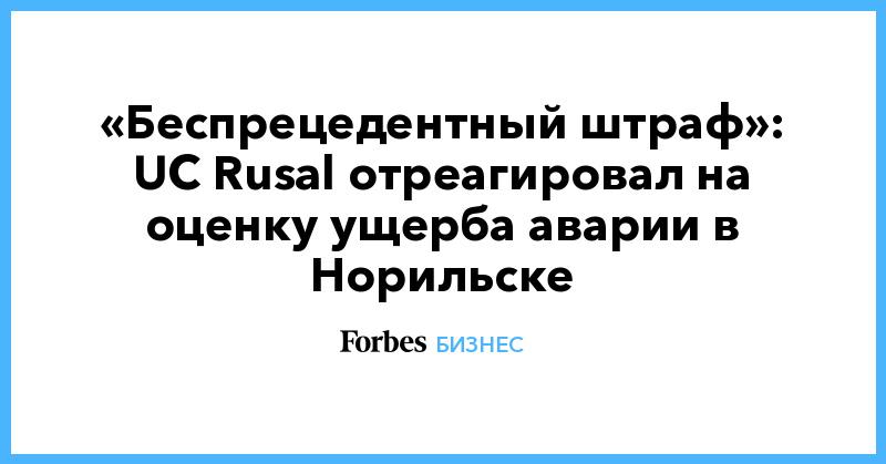 «Беспрецедентный штраф»: UC Rusal отреагировал на оценку ущерба аварии в Норильске