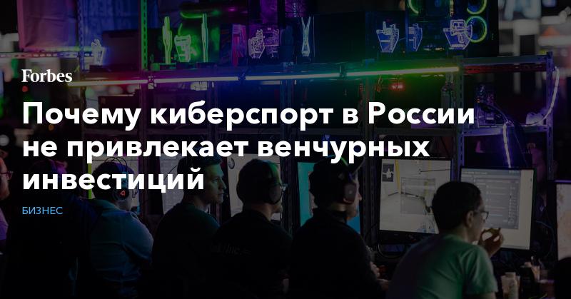 Почему киберспорт в России не привлекает венчурных инвестиций