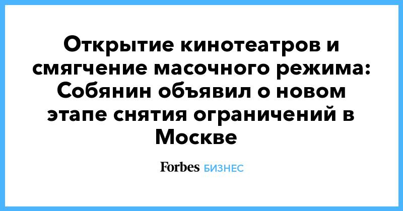Открытие кинотеатров и смягчение масочного режима: Собянин объявил о новом этапе снятия ограничений в Москве