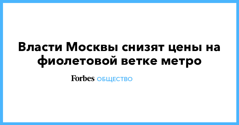 Власти Москвы снизят цены на фиолетовой ветке метро