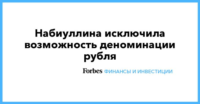 Набиуллина исключила возможность деноминации рубля