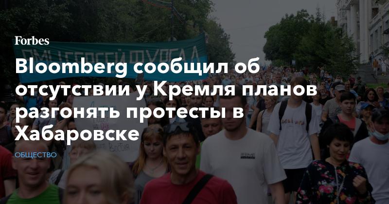 Bloomberg сообщил об отсутствии у Кремля планов разгонять протесты в Хабаровске