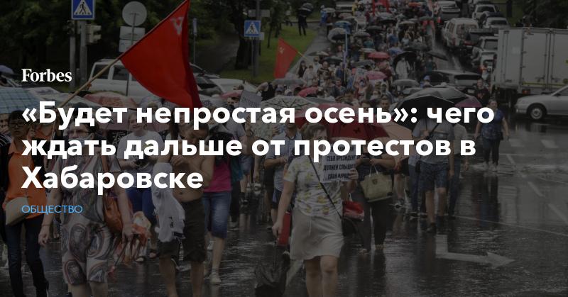 «Будет непростая осень»: чего ждать дальше от протестов в Хабаровске