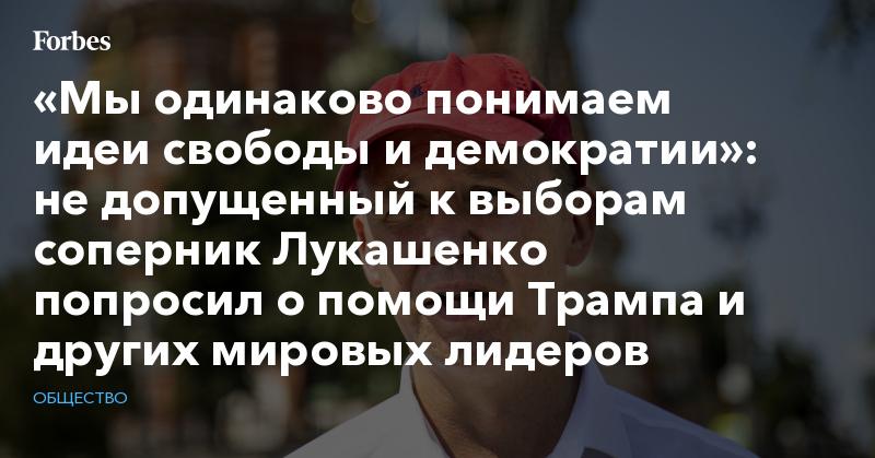 «Мы одинаково понимаем идеи свободы и демократии»: не допущенный к выборам соперник Лукашенко обратился к Трампу и другим мировым лидерам