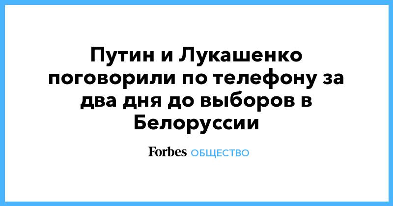 Путин и Лукашенко поговорили по телефону за два дня до выборов в Белоруссии