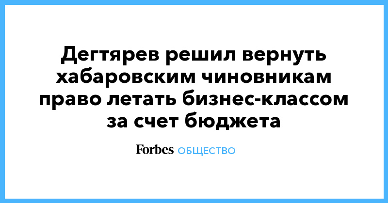 Дегтярев решил вернуть хабаровским чиновникам право летать бизнес-классом за счет бюджета