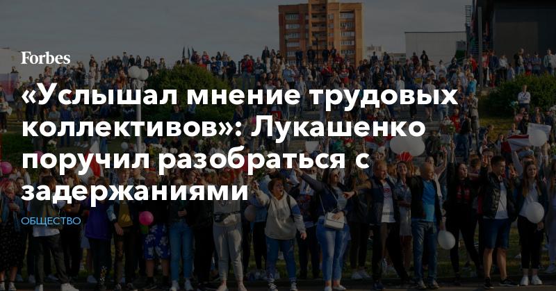 «Услышал мнение трудовых коллективов»: Лукашенко поручил разобраться с задержаниями