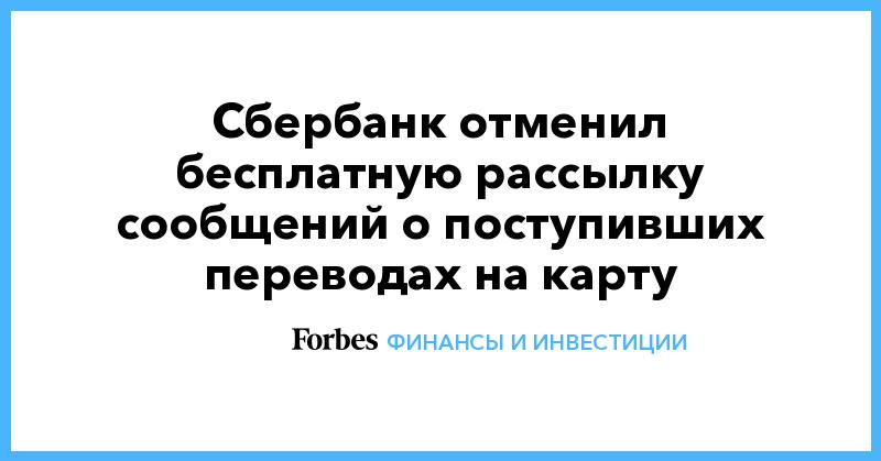 Сбербанк отменил бесплатную рассылку сообщений о поступивших переводах на карту