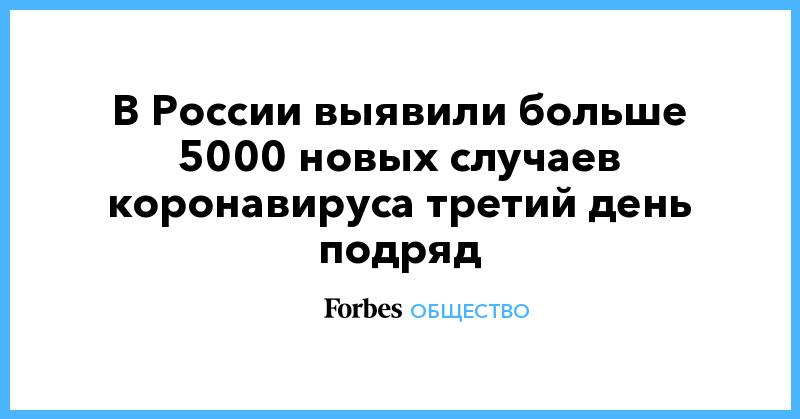 В России выявили больше 5000 новых случаев коронавируса третий день подряд
