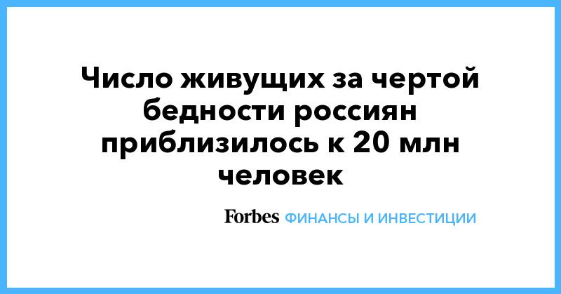 Число живущих за чертой бедности россиян приблизилось к 20 млн человек