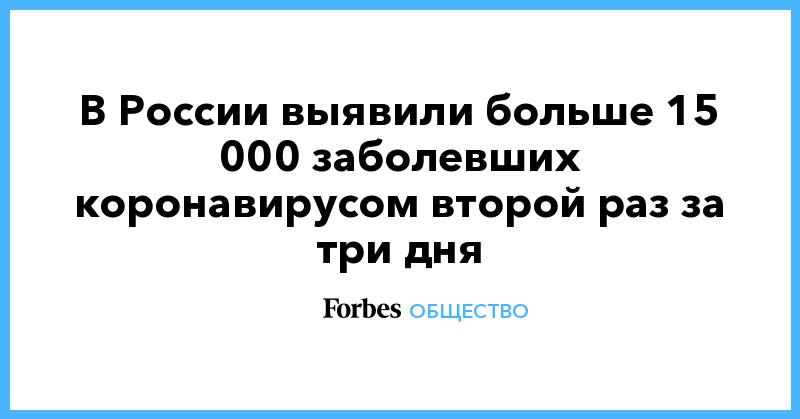 В России выявили больше 15 000 заболевших коронавирусом второй раз за три дня