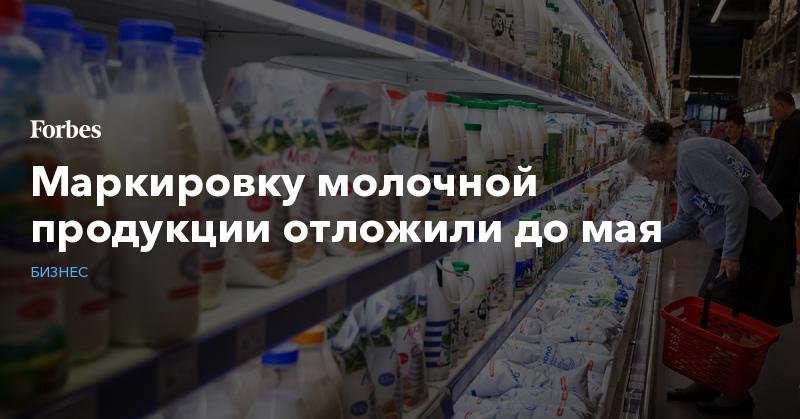 Маркировку молочной продукции отложили до мая