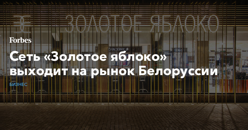Сеть «Золотое яблоко» выходит на рынок Белоруссии
