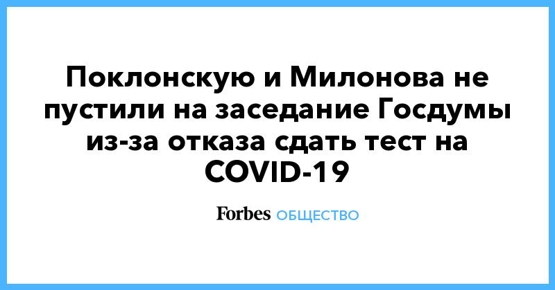 Поклонскую и Милонова не пустили на заседание Госдумы из-за отказа сдать тест на COVID-19