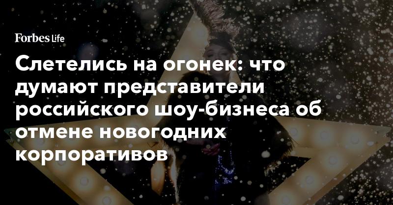 Слетелись на огонек: что думают представители российского шоу-бизнеса об отмене новогодних корпоративов
