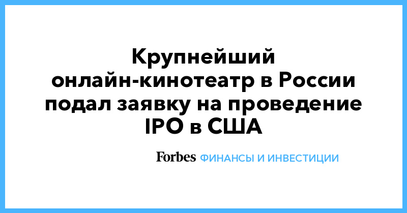 Крупнейший онлайн-кинотеатр в России подал заявку на проведение IPO в США