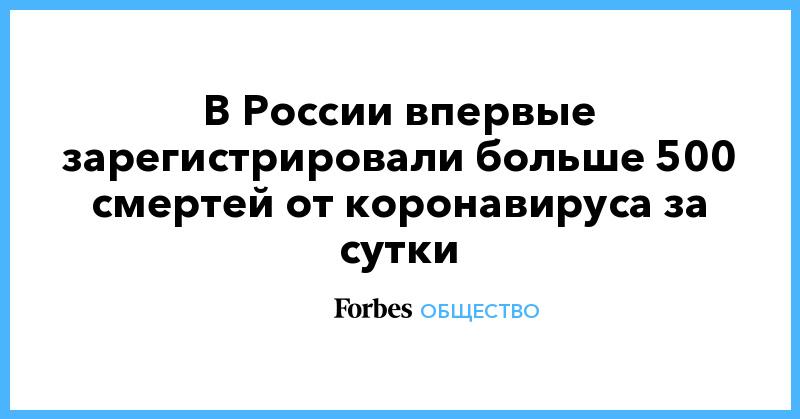 В России впервые зарегистрировали больше 500 смертей от коронавируса за сутки