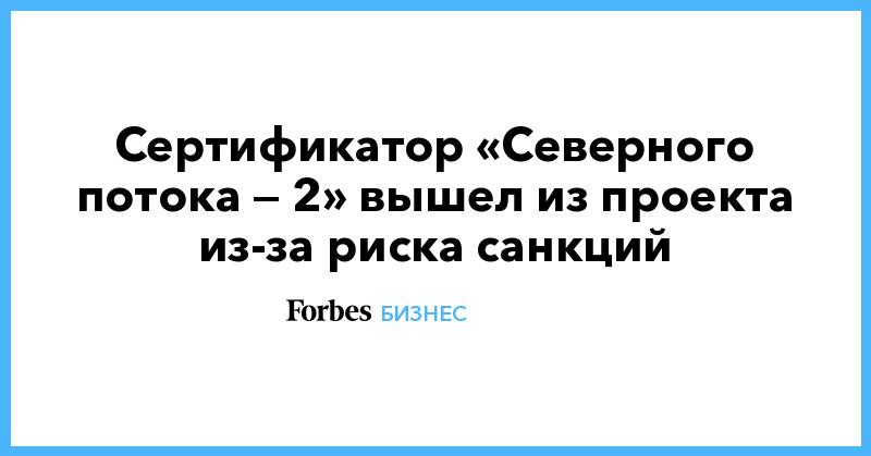 Сертификатор «Северного потока — 2» вышел из проекта из-за риска санкций
