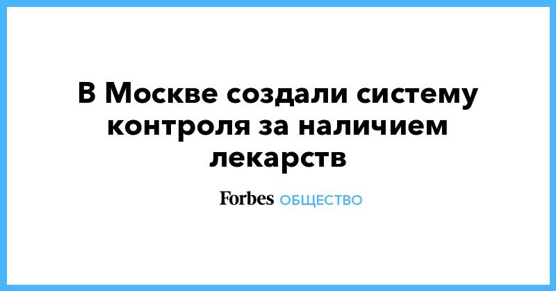 В Москве создали систему контроля за наличием лекарств