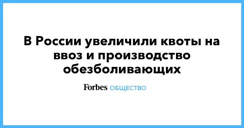 В России увеличили квоты на ввоз и производство обезболивающих