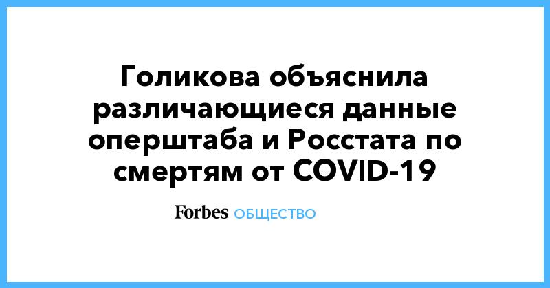 Голикова объяснила различающиеся данные оперштаба и Росстата по смертям от COVID-19
