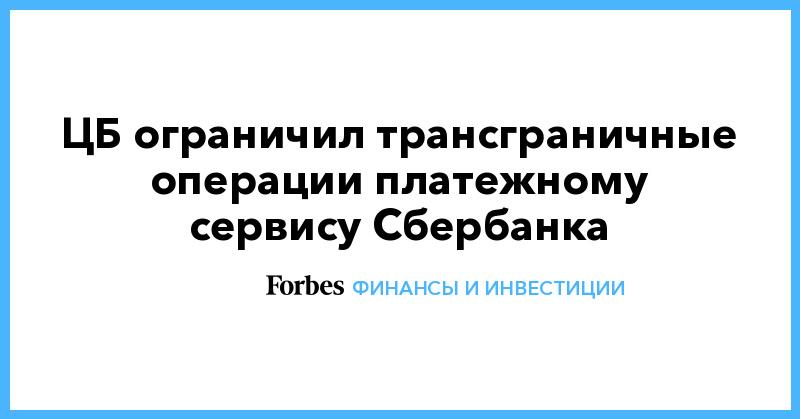 https://www.forbes.ru/newsroom/finansy-i-investicii/418387-cb-ogranichil-transgranichnye-operacii-platezhnomu-servisu