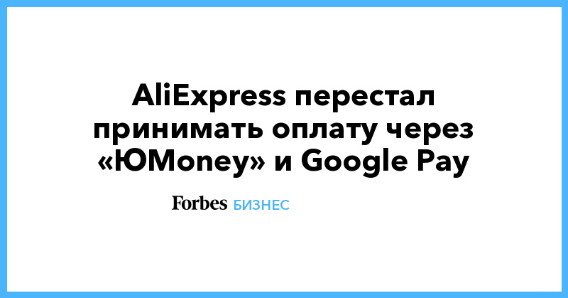 AliExpress перестал принимать оплату через «ЮMoney» и Google Pay
