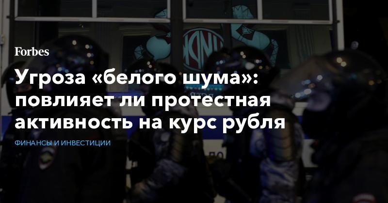 Угроза «белого шума»: повлияет ли протестная активность на курс рубля