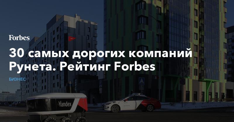 30 самых дорогих компаний Рунета. Рейтинг Forbes