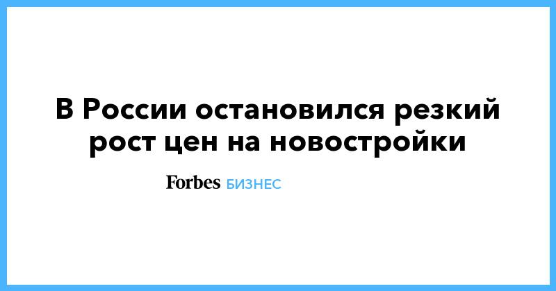 В России остановился резкий рост цен на новостройки