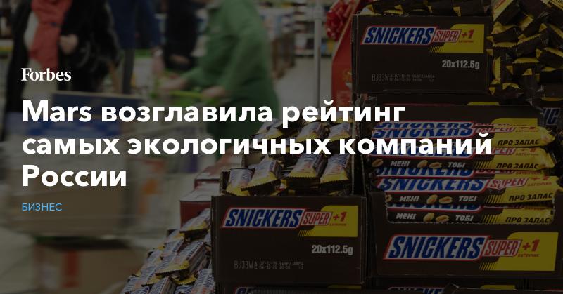 Mars возглавила рейтинг самых экологичных компаний России