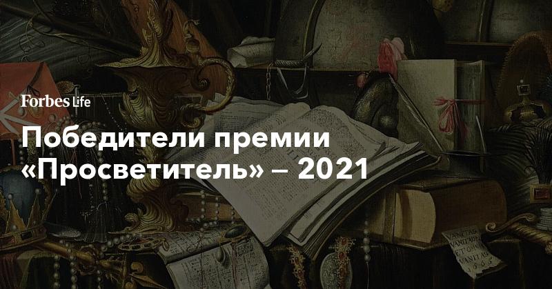 Победители премии «Просветитель» — 2021