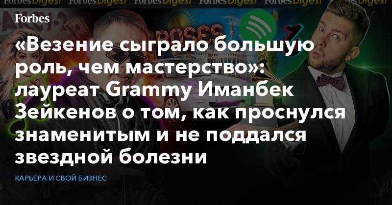 «Везение сыграло большую роль, чем мастерство»: лауреат Grammy Иманбек Зейкенов о том, как проснулся знаменитым и не поддался звездной болезни