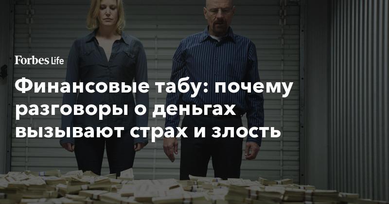Финансовые табу: почему разговоры о деньгах вызывают страх и злость